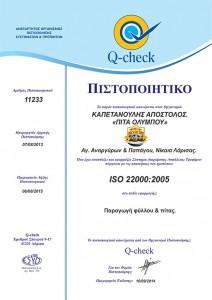 neo_pistopoiitiko_2014